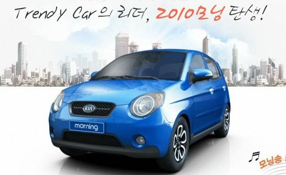 Kia Picanto Morning 2010