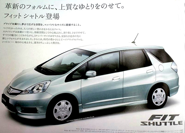 Nuevo Honda Fit Shuttle tipo Station Wagon